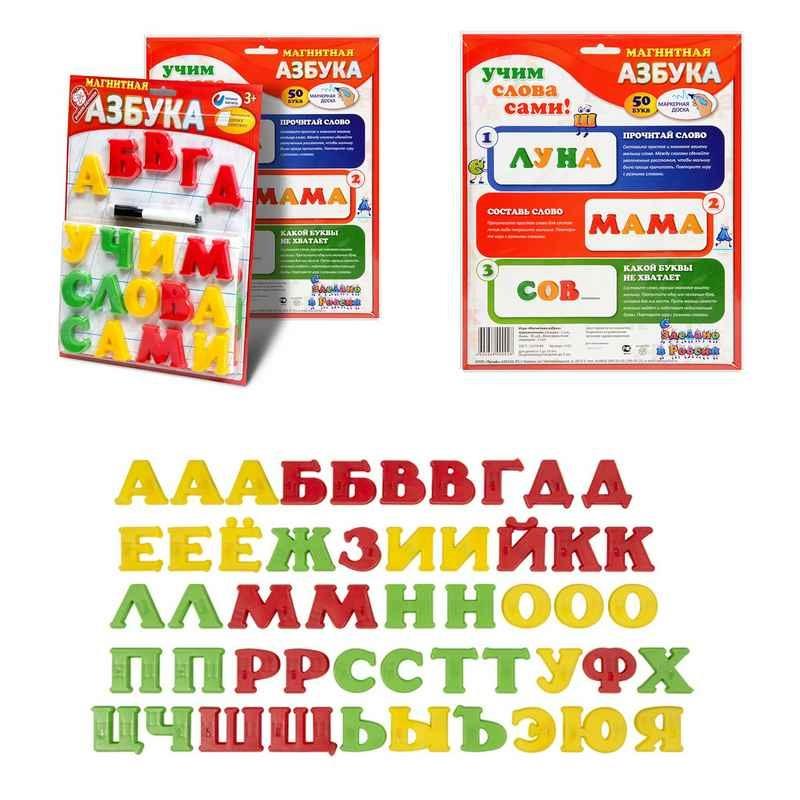 Магнитная азбука тип 1 арт.1103 - Комплектность: 50 магнитных букв; маркер; магнитно-маркерная доска