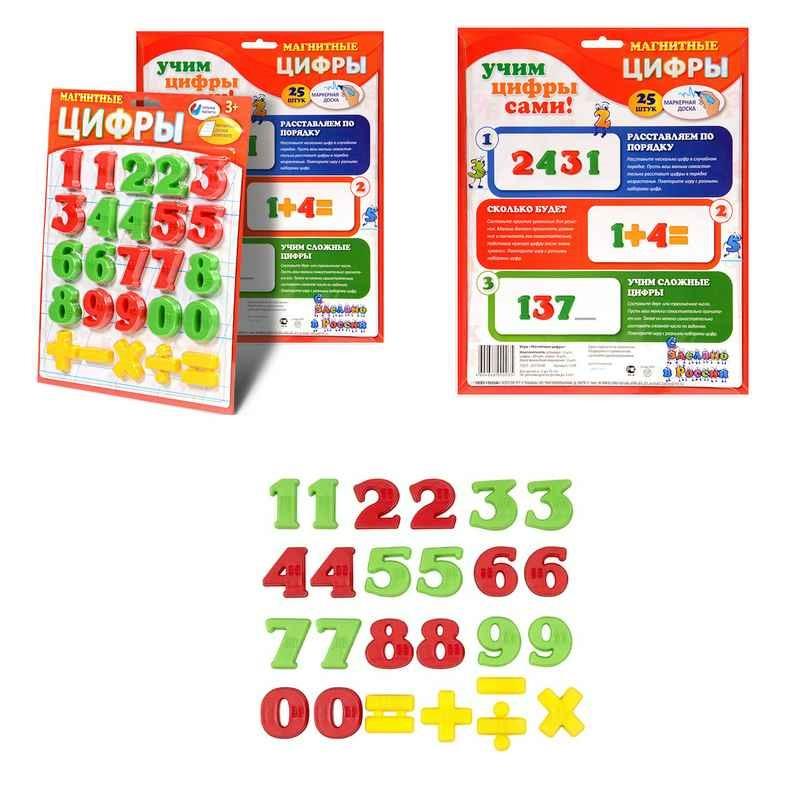 Магнитные цифры тип1 арт.1104 - Комплектность: 20 пластиковых цифр с магнитом; 5 пластиковых знаков с магнитом; Магнитно-маркерная доска