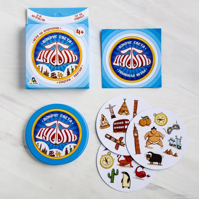 Настольная игра на внимание «Дуббль. Вокруг света», 20 карточек - «Дуббль» — захватывающая игра на скорость реакции и внимательность для детей и взрослых.