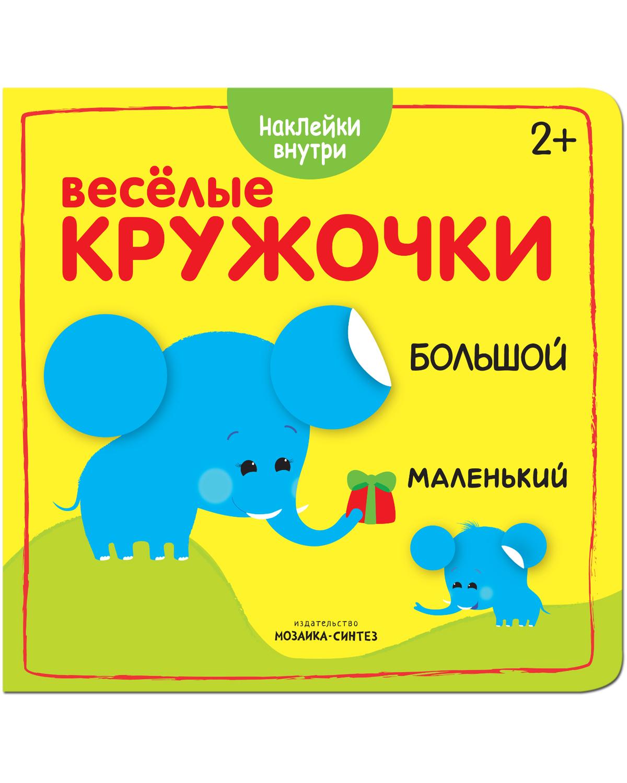 Веселые кружочки. Большой-маленький (Мозаика-Синтез) - С яркой книжкой из серии «Веселые кружочки» он легко научится различать понятия «большой» и «маленький».