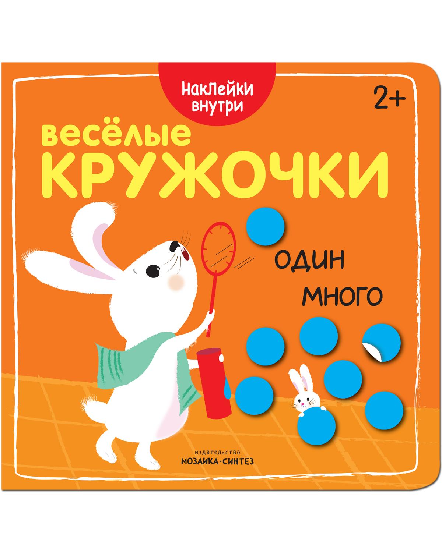 Веселые кружочки. Один-много (Мозаика-Синтез) - С яркой книжкой из серии «Веселые кружочки» он легко научится различать понятия «один» и «много».