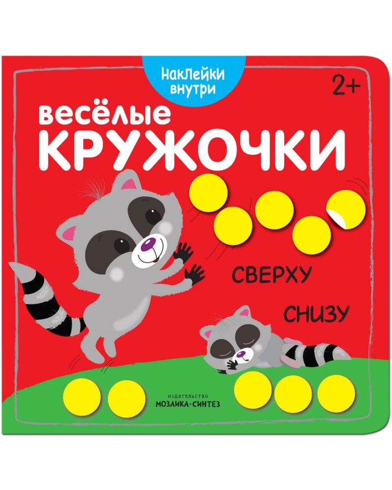 Веселые кружочки. Сверху-снизу  (Мозаика-Синтез) - С яркой книжкой из серии «Веселые кружочки» он легко научится различать понятия «сверху» и «снизу».