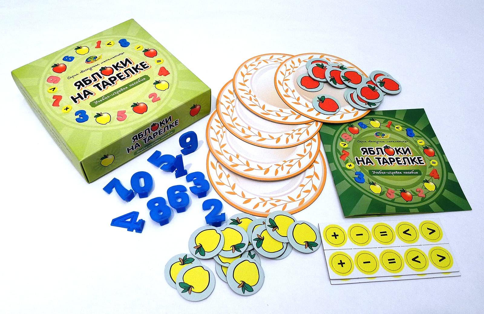 Настольная игра Яблоки на тарелке (Корвет) - В пособии использованы задачи Ж. Пиаже на установление независимости чисел от пространственных признаков, а также элементы ментальной математики.
