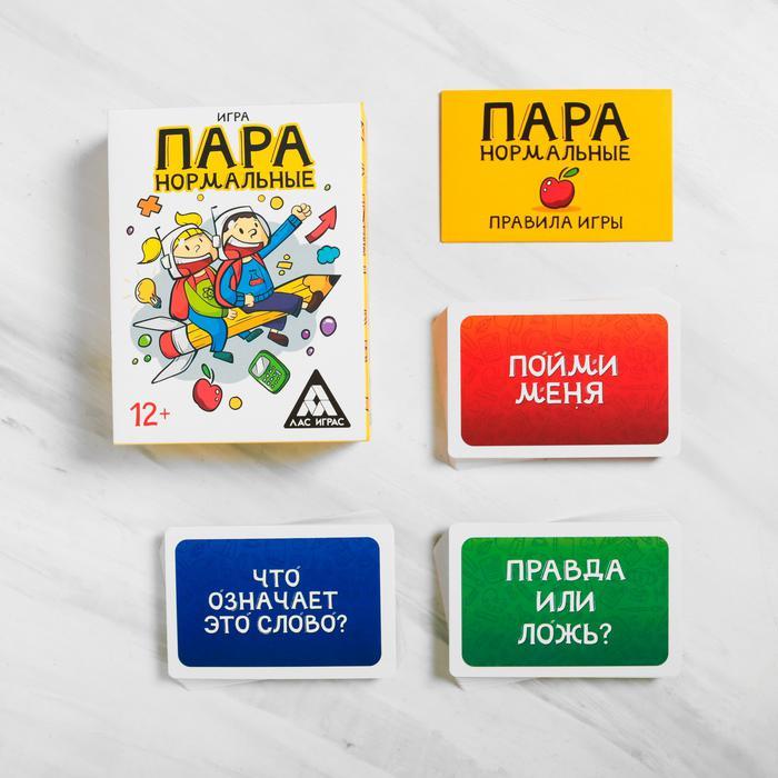 Настольная игра-викторина «Пара нормальные» - 100 карточек