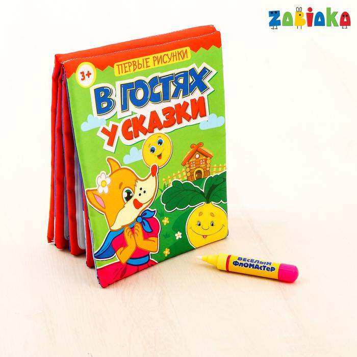 Книжка для рисования водой «В гостях у сказки» с водным маркером - Размер 16,5 см × 2,5 см × 20,5 см