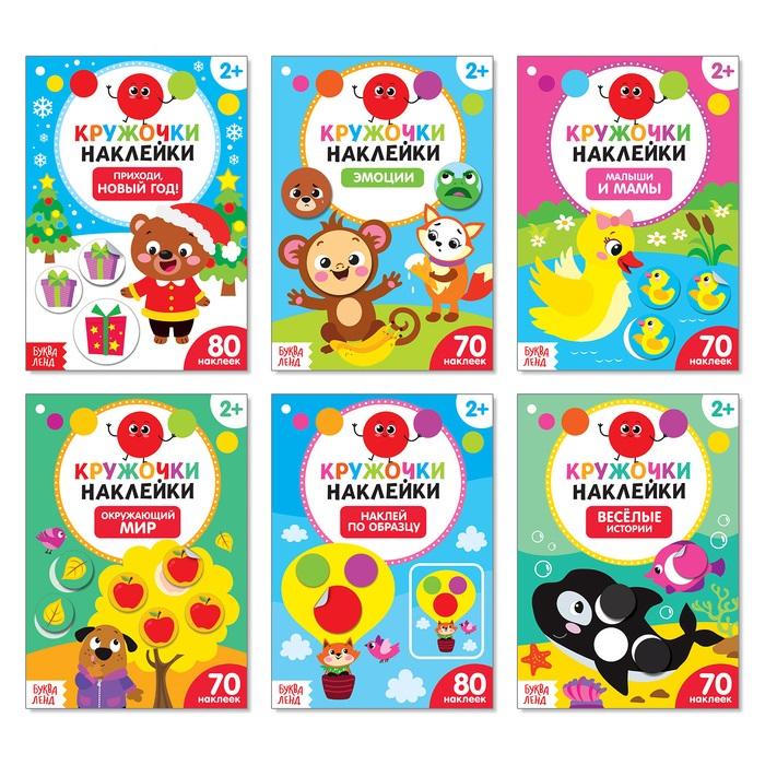 Набор книжек с наклейками кружочками 6 шт №1  16 стр - Размер одной книжки 21 см × 15 см