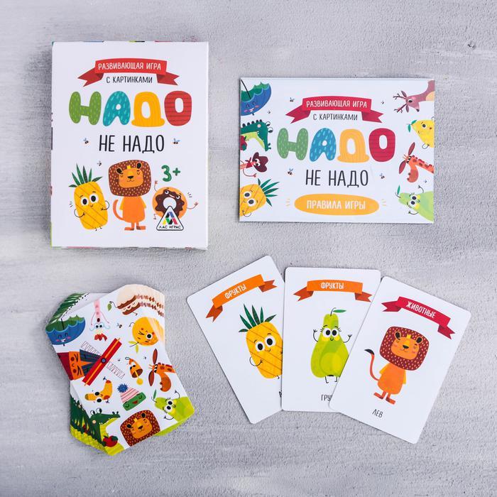 Развивающая игра с картинками «Надо – Не надо», 36 карт - В набор входит 36 карточек с изображениями предметов, которые относятся к разным группам. Все карточки делятся поровну между участниками игры и цель каждого – собрать 6 картинок одной серии.