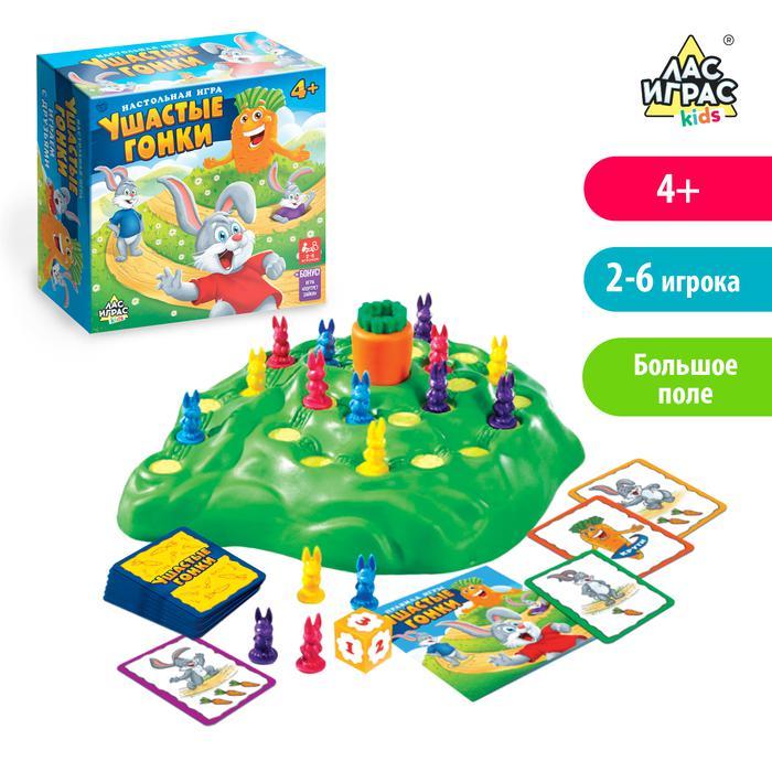 Настольная игра на внимательность «Ушастые гонки», 24 карточки,  - Шустрые зайчики спешат за морковкой. Помогите ушастым спортсменам взобраться на вершину зелёного холма. Будьте внимательны: на поле есть норки-ловушки — в любой момент ваш зайка может исчезнуть!