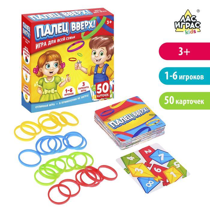 Настольная игра на скорость «Палец вверх», карточки, резинки - Цель игры – первым надеть колечки на палец в том порядке, который указан на выпавшей карточке.