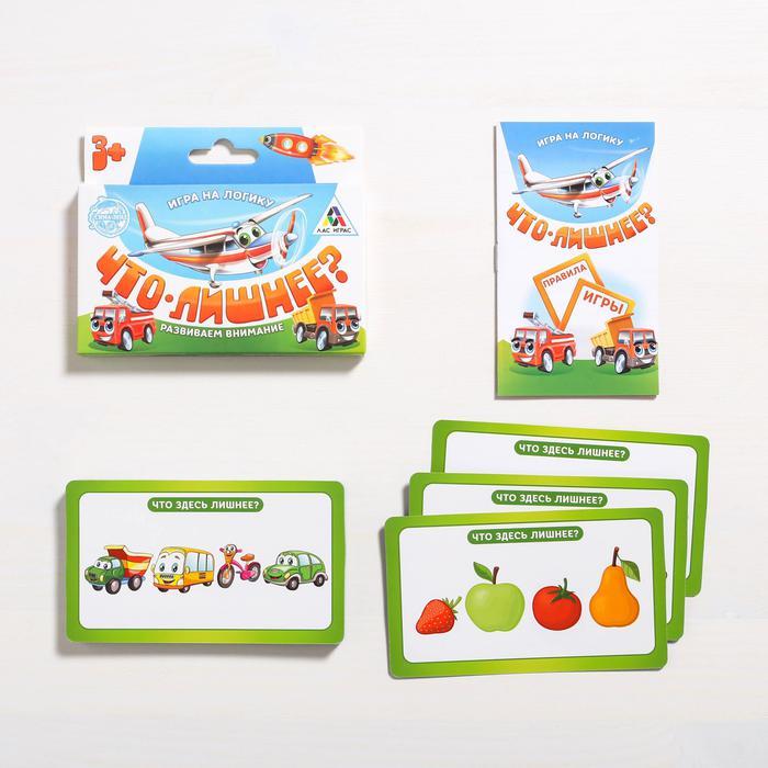 Развивающая игра «Что лишнее?», 30 карточек - Задача участников — определить, кто или что на картинке лишнее. Тот, кто ответил верно, получает карточку. А тот, кто наберёт их больше всего, победил!