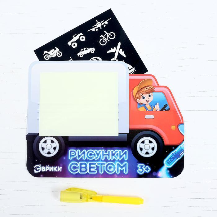 Набор для рисования светом «Транспорт», формат А5 - Набор для рисования светом - это отличная возможность развить творческие способности и фантазию каждого ребёнка!