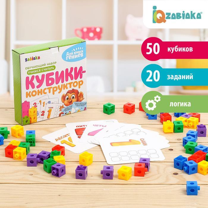 Обучающий набор «Кубики-конструктор: Учимся считать» - Обучающий набор «Кубики-конструктор: Учимся считать» — это 20 развивающих арифметических задачек для вашего маленького гения. А решить их нужно с помощью волшебных кубиков!