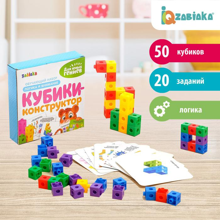 Обучающий набор «Кубики-конструктор: логика и внимание» - Обучающий набор «Кубики-конструктор: Учимся считать» — это 20 развивающих арифметических задачек для вашего маленького гения. А решить их нужно с помощью волшебных кубиков!