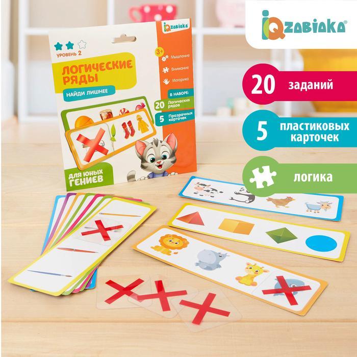 Развивающий набор «Логические ряды, найди лишнее»,  уровень 2 - с прозрачными карточками