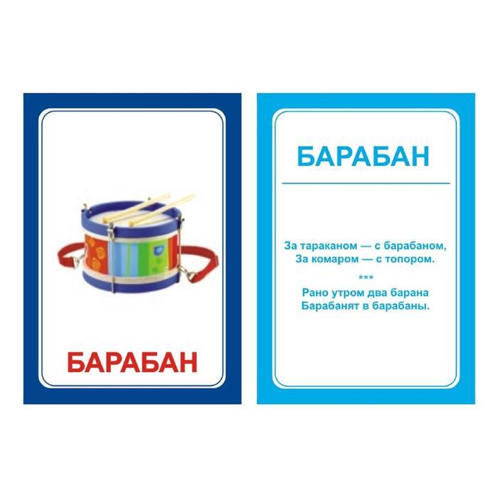 Логопедические карточки «Логопедка «Р» - Размер карточки 7 см × 10 см