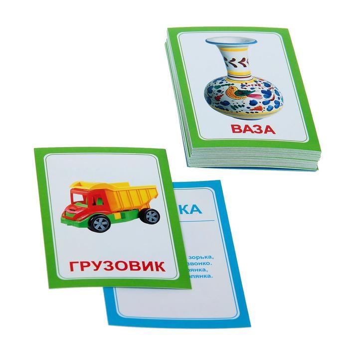 Логопедические карточки «Логопедка «З» - Размер карточки 7 см × 10 см