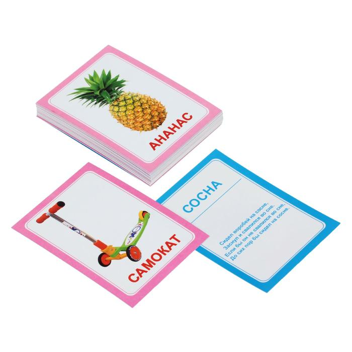Логопедические карточки «Логопедка «С» - Размер карточки 7 см × 10 см