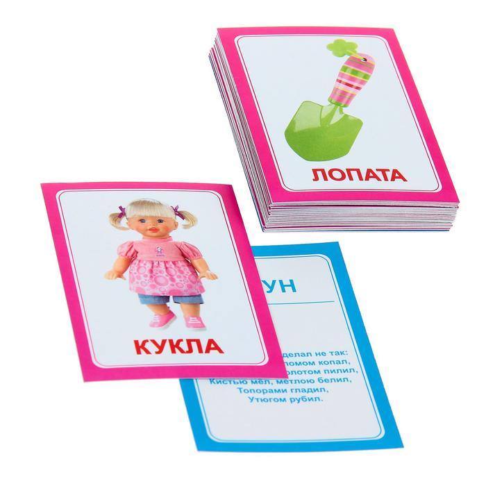 Логопедические карточки «Логопедка «Л» - Размер карточки 7 см × 10 см