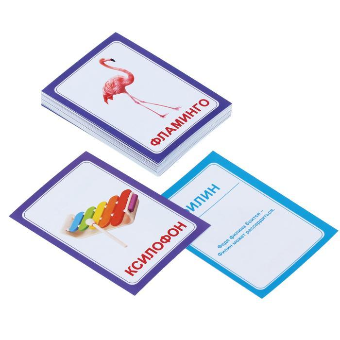 Логопедические карточки «Логопедка «Ф» - Размер карточки 7 см × 10 см