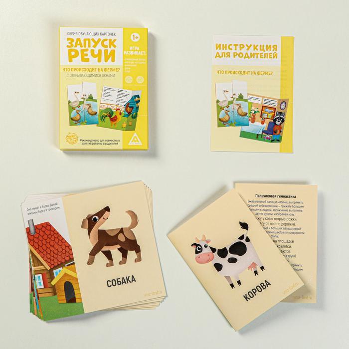 Карточки «Запуск речи. Что происходит на ферме?»  с откр. окнами - Внутри вы найдёте:  10 карточек размером 105 × 148 мм (картон, 220 г), инструкцию для родителей.