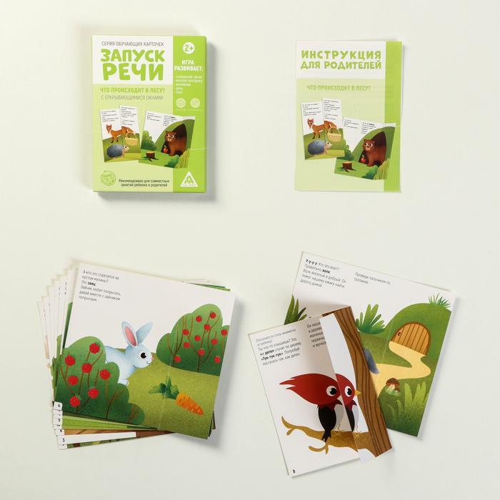 Карточки «Запуск речи. Что происходит в лесу?»  с откр. окнами - Внутри вы найдёте:  10 карточек размером 105 × 148 мм (картон, 220 г), инструкцию для родителей.