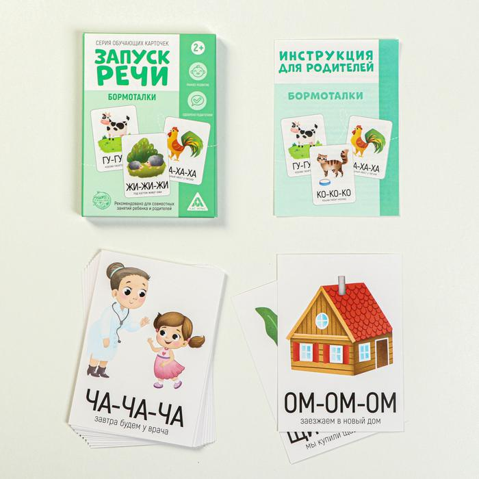 Карточки «Запуск речи. Бормоталки», 15 карточек А6 - Внутри вы найдёте:  15 двухсторонних карточек размером 105 × 148 мм (картон, 220 г). инструкцию для родителей.