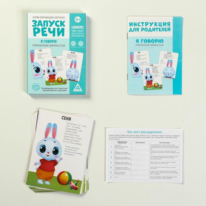 Карточки «Запуск речи. Я говорю. Приключения зайчика Сени» - Внутри вы найдёте:  15 карточек размером 105 × 148 мм (картон, 220 г), чек-лист для родителей, инструкцию для родителей.