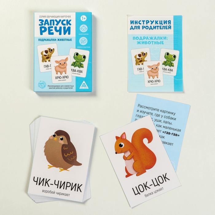 Карточки «Запуск речи. Подражалки: животные», 20 карточек А6 - Внутри вы найдёте:  20 двухсторонних карточек размером 105 × 148 мм (картон, 220 г), инструкцию для родителей.