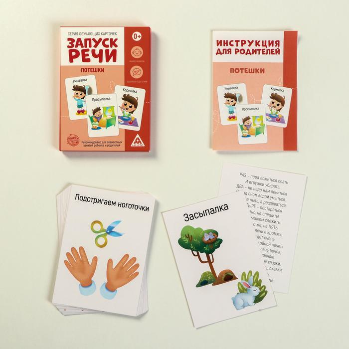 Карточки «Запуск речи. Потешки», 20 карточек А6 - Внутри вы найдёте:  20 двухсторонних карточек размером 105 × 148 мм (картон, 220 г), инструкцию для родителей.