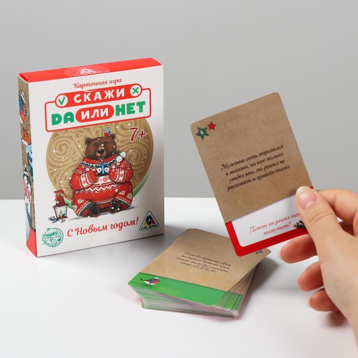 Настольная игра «Да или Нет. С новым годом!», 36 карточек - рекомендуемый возраст 7+
