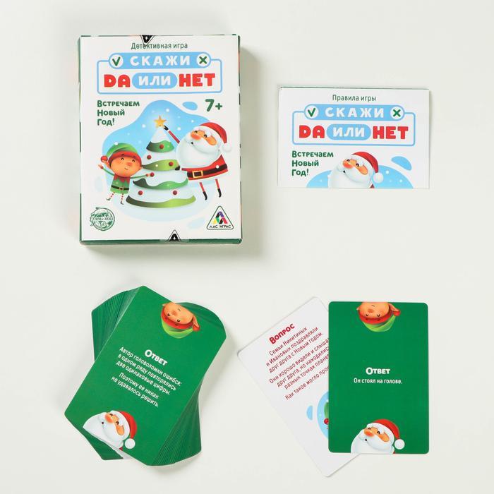Детективная игра «Скажи ДА или НЕТ. Встречаем Новый год!» - 35 карт, рекомендуемый возраст 7+