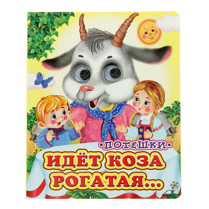 Книжка с глазками «Идёт коза рогатая» - 12 страниц, размер:13*16 см