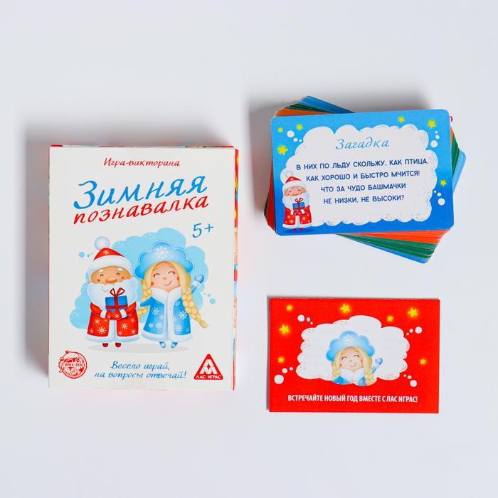 Игра-викторина «Зимняя познавалка», 55 карточек - Весёлая викторина для всей семьи Перед вами игра, которая поможет весело и интересно встретить самый волшебный праздник — Новый год.