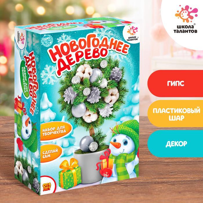 Набор для творчества «Новогоднее дерево», серебро - С набором для творчества «Новогоднее дерево» получится замечательная праздничная поделка, которая увлечёт и детей и взрослых.