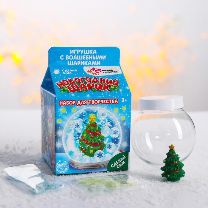 Набор для творчества «Новогодний шар с гидрогелем: ёлочка» - С набором для творчества ребёнок сможет сам сделать самую любимую игрушку.