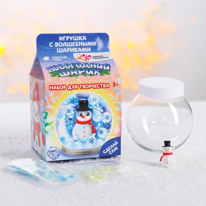 Набор для творчества «Новогодний шар с гидрогелем: снеговик» - С набором для творчества ребёнок сможет сам сделать самую любимую игрушку.