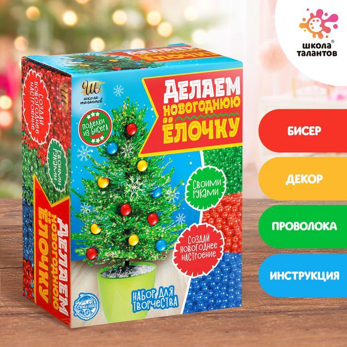 Делаем новогоднюю ёлочку из бисера» зелёная - С набором для творчества ребёнок сможет сам сделать самую любимую игрушку.