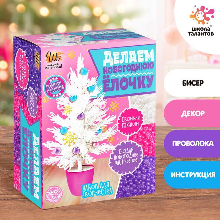Делаем новогоднюю ёлочку из бисера» - С набором для творчества ребёнок сможет сам сделать самую любимую игрушку.