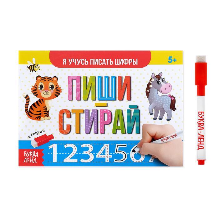 Многоразовая книжка с маркером Пиши-стирай. Я учусь писать цифры -