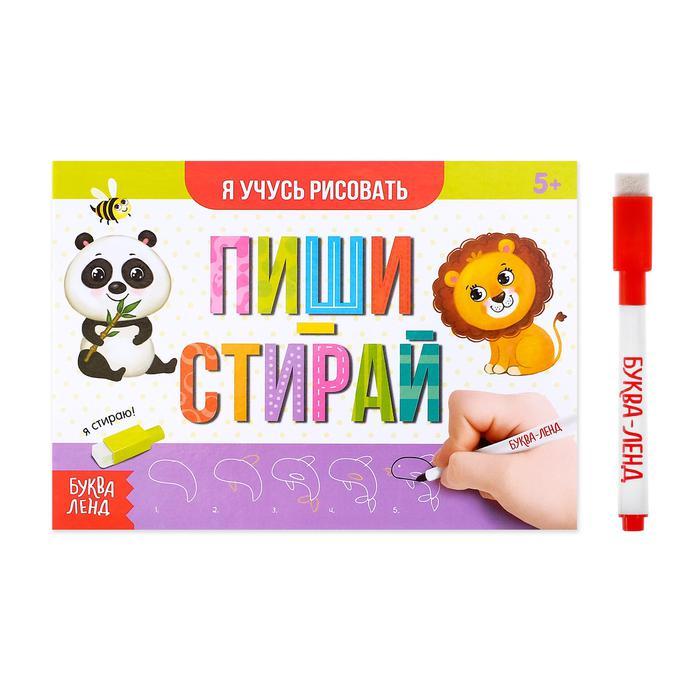 Многоразовая книжка с маркером Пиши-стирай. Я учусь рисовать -