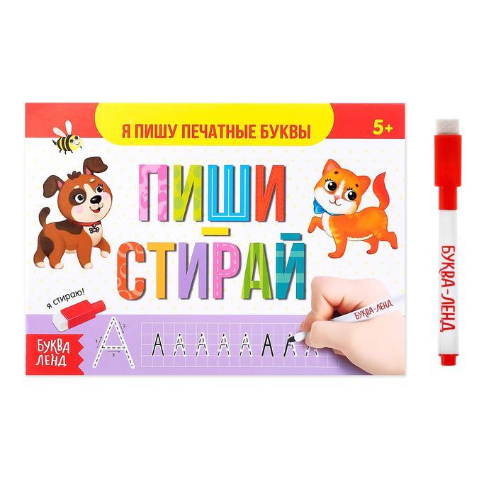 Многоразовая книжка с маркером Пиши-стирай. Я пишу печатные букв -
