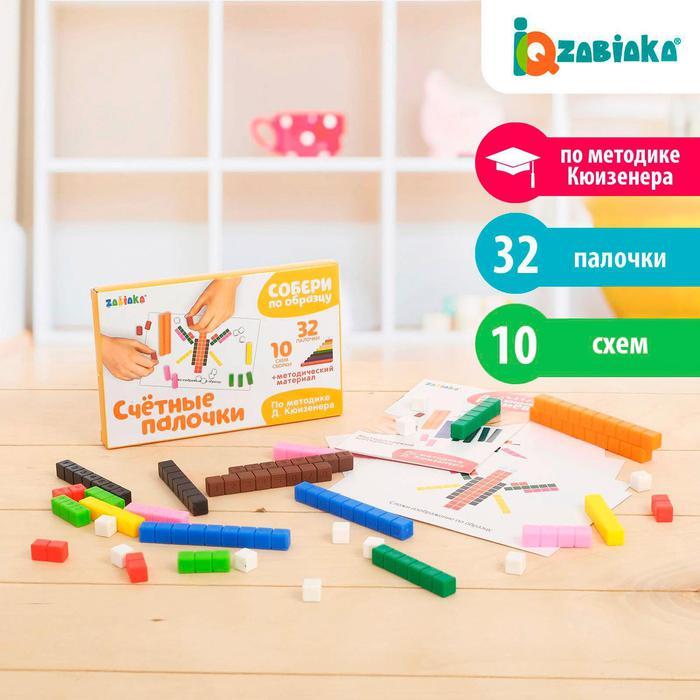 Счётные палочки «Собери по образцу», 32 шт. - Пластиковые счётные брусочки созданы по методике Джорджа Кюизенера для изучения основ математики. Набор подходит для обучения детей разного возраста.