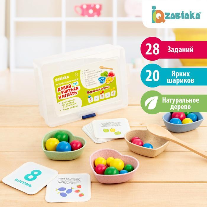 Сортер с шариками и ложечкой «Счёт и цвета» - Сортер с шариками и ложечкой «Счёт и цвета» — развивающий набор для детей старше 3 лет.  Ребёнок выучит цифры и цвета, научится считать. Набор тренирует мелкую моторику, внимание, память и мышление.