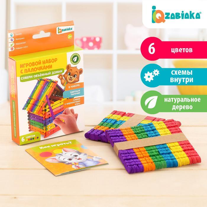 Игровой набор с палочками «Собери объёмный домик» - Обучающий набор «Собери объёмный домик» включает деревянные палочки и книжку-инструкцию. Палочки выполнены из натурального дерева, приятны на ощупь и абсолютно безопасны для ребёнка.