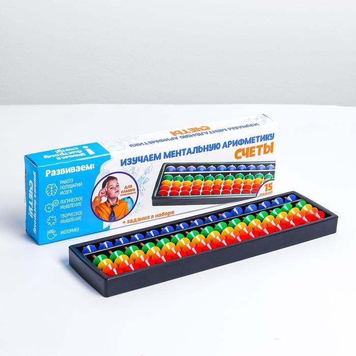 Счёты по методике «Ментальная арифметика», 15 рядов - Счёты по методике «Ментальная арифметика» — это эффективный инструмент для обучения счёту с помощью древнейшего инструмента — абакуса. Для продуктивных занятий в комплекте есть инструкция с заданиями.