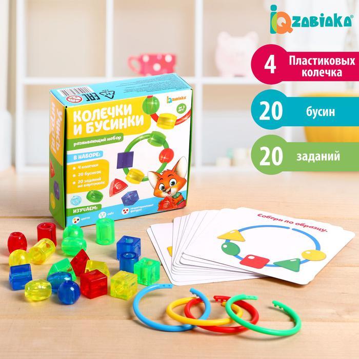 Развивающий набор «Колечки и бусинки» - Комплектация 4 пластиковых колечка. 20 бусин. 10 карточек, 20 заданий.