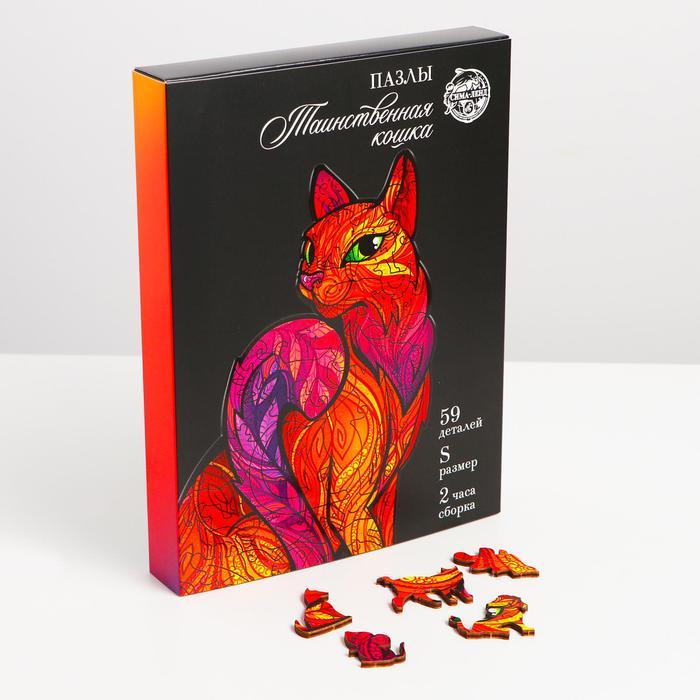 Пазлы фигурные «Таинственная кошка» - Размер (Длина×Ширина) 18 см х 30 см  Количество элементов 59