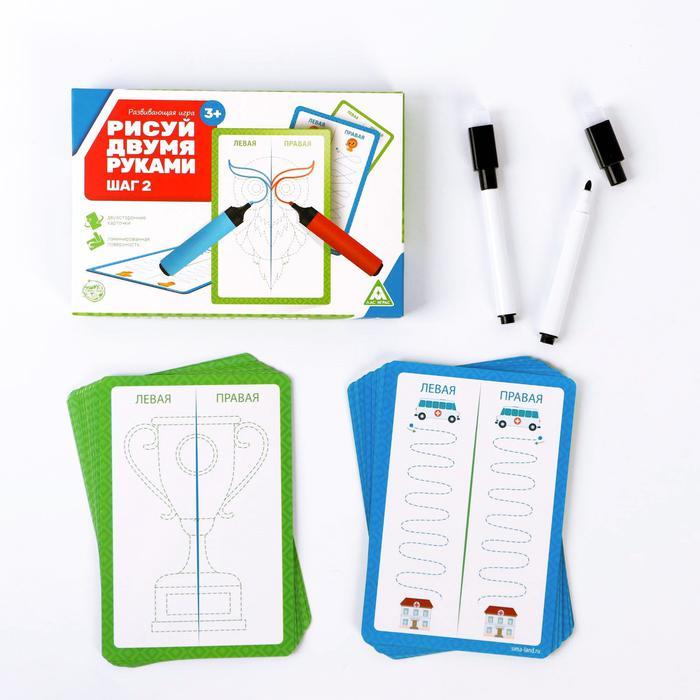 Развивающая игра «Рисуй двумя руками. Шаг 2», 3+ - Игра для развития двух полушарий головного мозга и активизации познавательных процессов