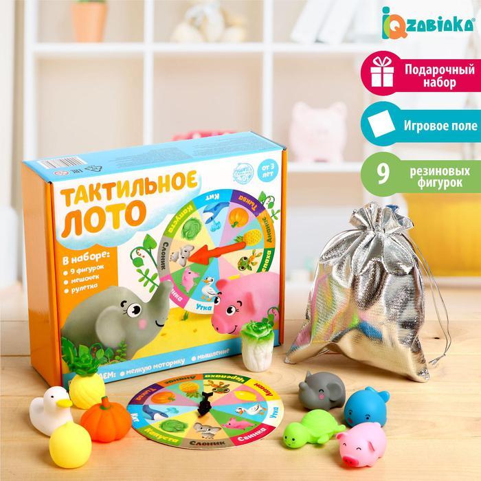 Игра для развития моторики и мышления «Тактильное лото», 9 фигур - В наборе вы найдёте 9 фигурок животных, фруктов и овощей.