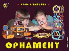 ОРНАМЕНТ Зайцев Н. А.